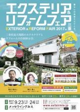 E&R三重2017