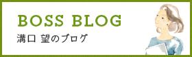 溝口望のブログ