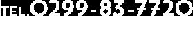 茨城外構・エクステリアエムズプランニングへの電話での問い合わせ