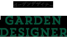 ガーデンデザイナー